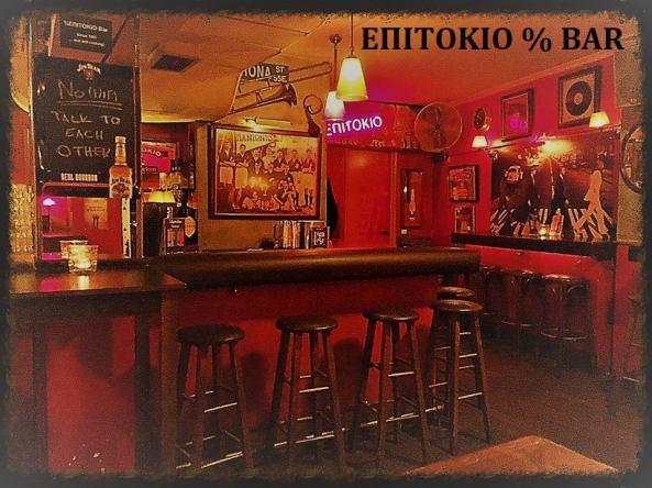 epitokio